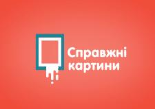 """Логотип для багетної майстерні """"Справжні картини"""""""