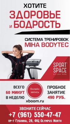 Система тренировок Sport Space