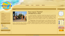 Сайт Базы отдыха