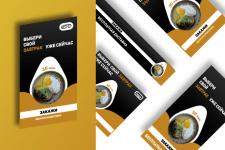 Баннеры - Google AdWords и Яндекс Директ РСЯ