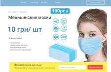 Лендинг по продаже защитных масок и антисептиков