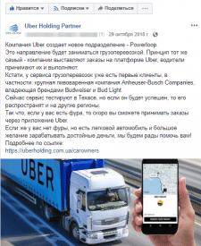 Посты для группы Uber Holding Partner