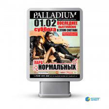 "Ситилайт  ночной клуб ""Палладиум"" № 11"