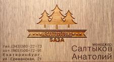 Логотип лесоторговой компании