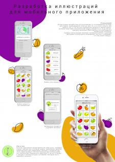 Пакет иллюстративных иконок для приложения
