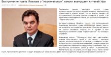 """Выступление Ирека Ялалова о """"маргинальных"""" семьях"""