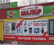"""Наружная реклама магазина """"Маляр"""""""