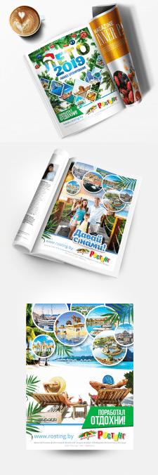 Дизайн рекламного блока в журнале