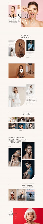 Masha Syta. Онлайн-курсы позирования