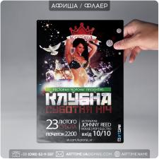 Афиша / флаер для ночного клуба