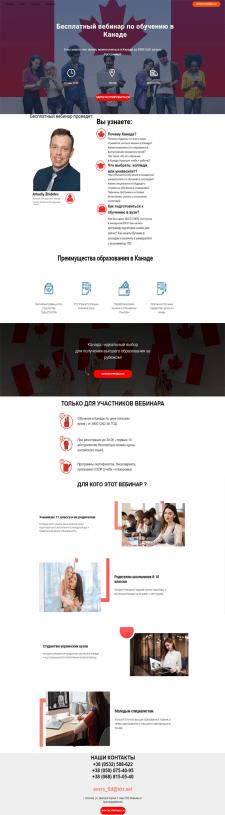 Разработка сайта для вебинара