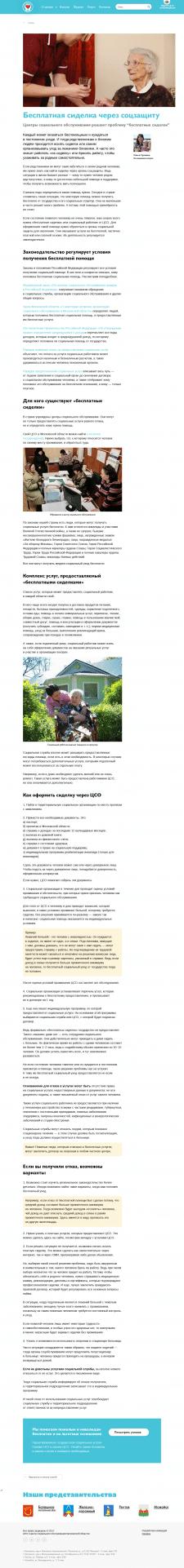 Статья о сиделке для ЦСО Московской области
