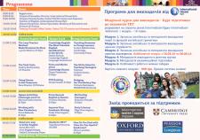 Брошюра-программа конференции