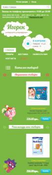 Интернет-магазин Igorek.com.ua: адаптивная вёрстка