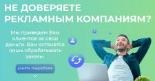 Баннер для сайта по продвижению бизнеса