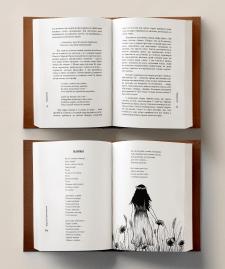Верстка збірки віршів