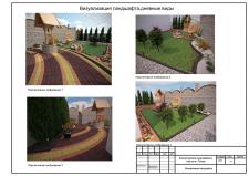 Визуализации ландшафтного дизайна в г.Тетиев