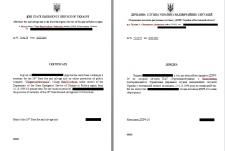 UKR-EN Перевод документации