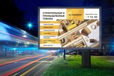 Билборд Стройматериалов