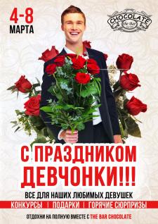 """Афиша для """"Сhocolate Bar"""" - 8 марта"""