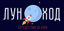Логотип для компании путешествий на Луну (тз)