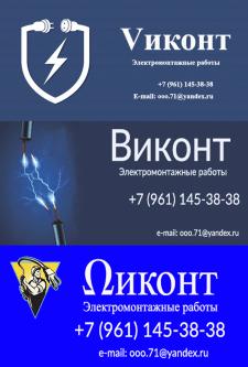 Визитка_электромонтажные_работы