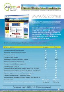 Прайс-лист раздела Досуг сайта 0629.com.ua