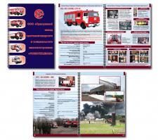 каталог пожарной техники 2013
