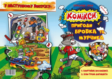 "Комикс ""Пригоди Бровка та Мурчик"""