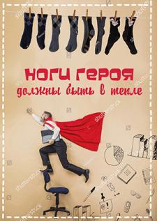 дизайн поздравительного плаката 2