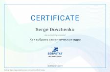Сертификат по сбору семантики