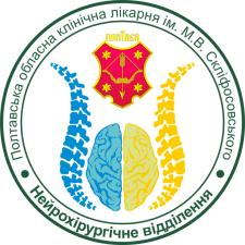 Логотип нейрохирургического отделения больницы
