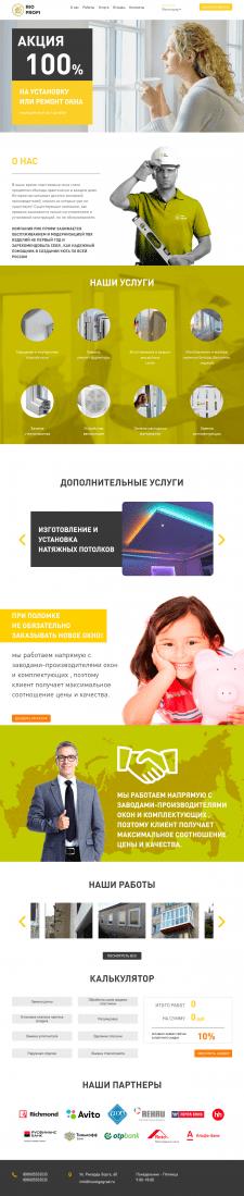 РИО - Волгоград