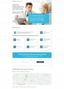 Сайт-визитка для врача