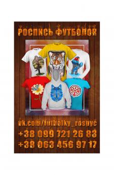 Создание Листовки, Роспись футболок