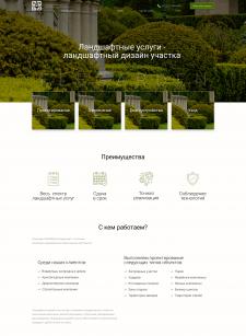 Дизайн сайта №4