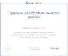 Продление сертификации Adwords