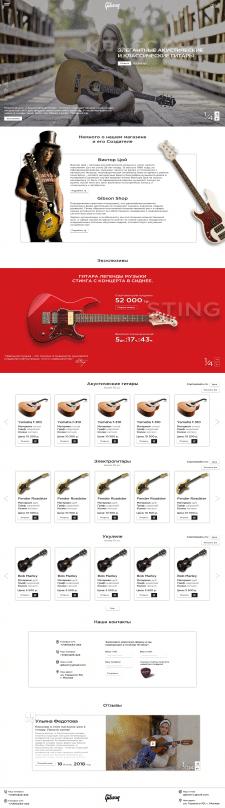 Магазин гитар