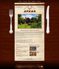 Сайт ресторану Аркан