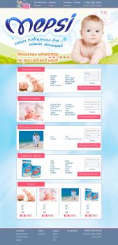 Интернет-магазин продажи подгузников
