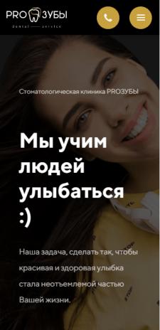 Многостраничник стоматологической компании