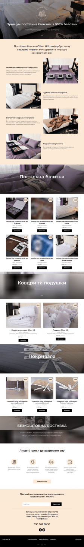 Landing page по продаже Элитного постельного белья