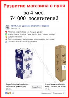 Интернет-магазин алкоголя с нуля  (FB+INST)