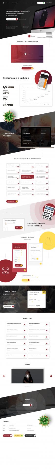 Landing Page (Дизайн)