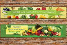 Баннеры овощи