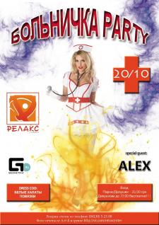 Афиша Больничка Party