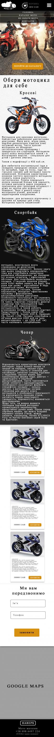 Адаптивний магазин мототехніки