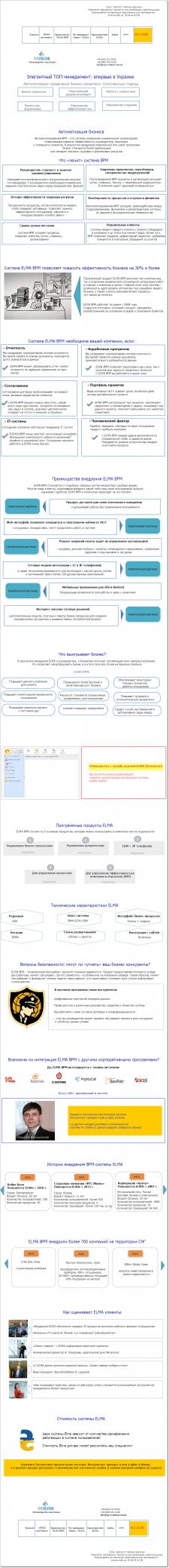 Лендинг: текст + прототип для BPM Елма