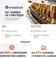 361 заявка по 500 руб. для пивоваренных заводов