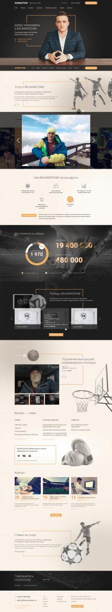 Дизайн сайта для прогнозов на спорт